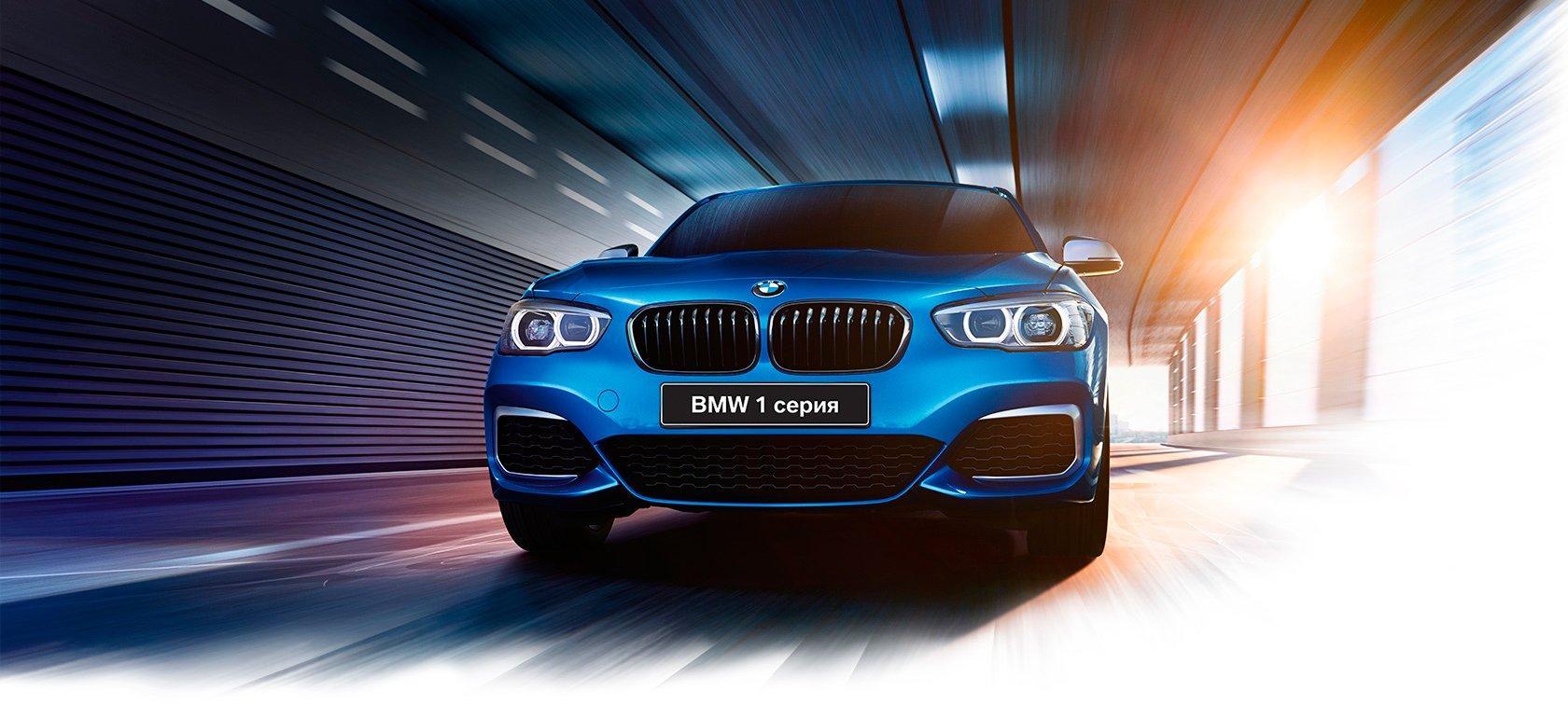 Фото BMW 1 Series (БМВ 1 Серии) - официальный дилер БорисХоф