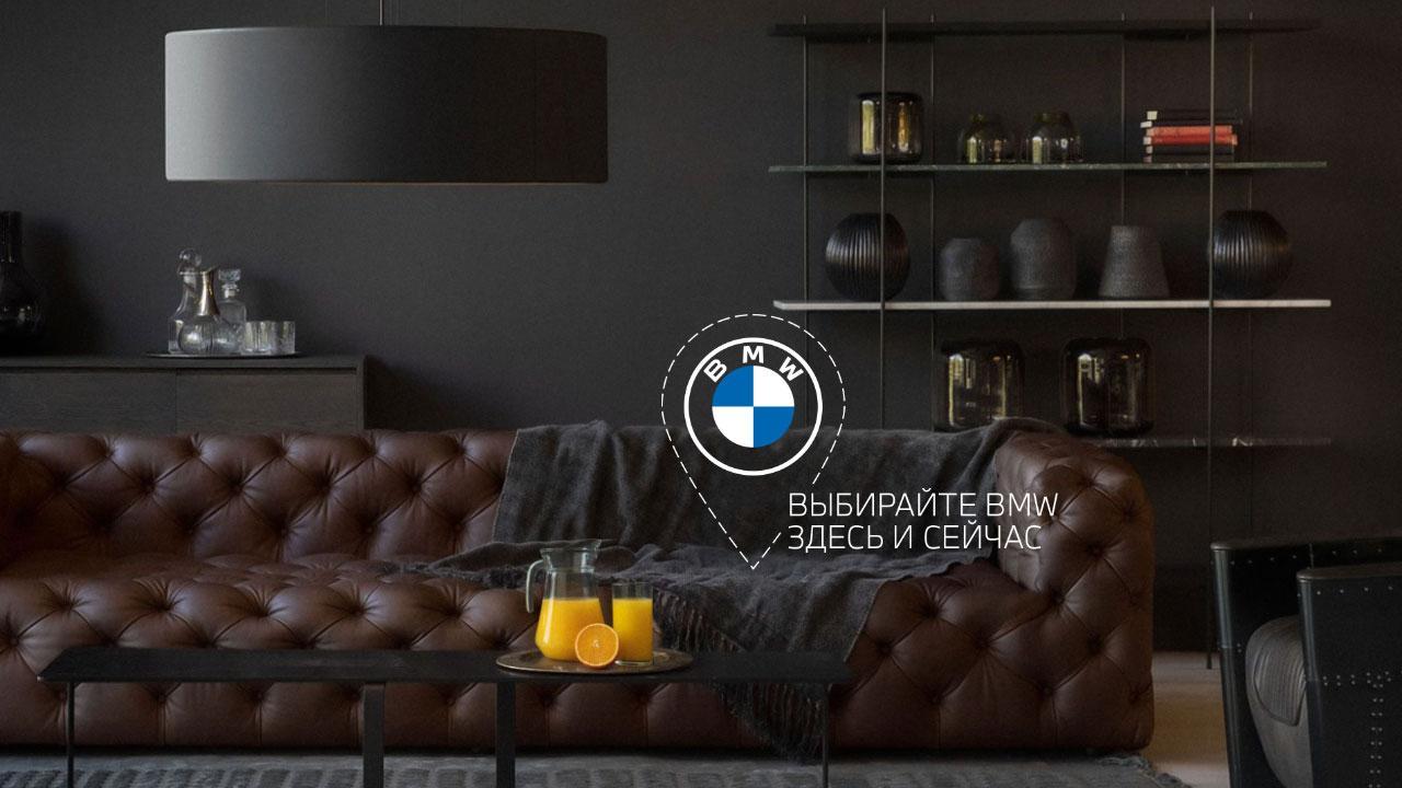 BMW купить онлайн