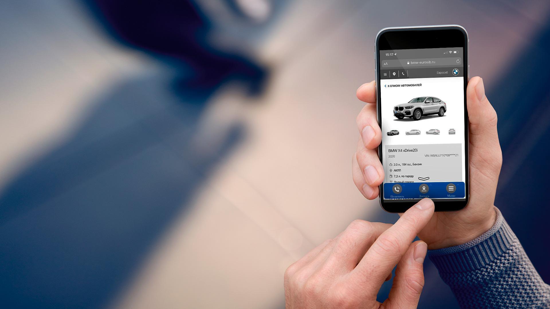 Купить online в BMW Евросиб