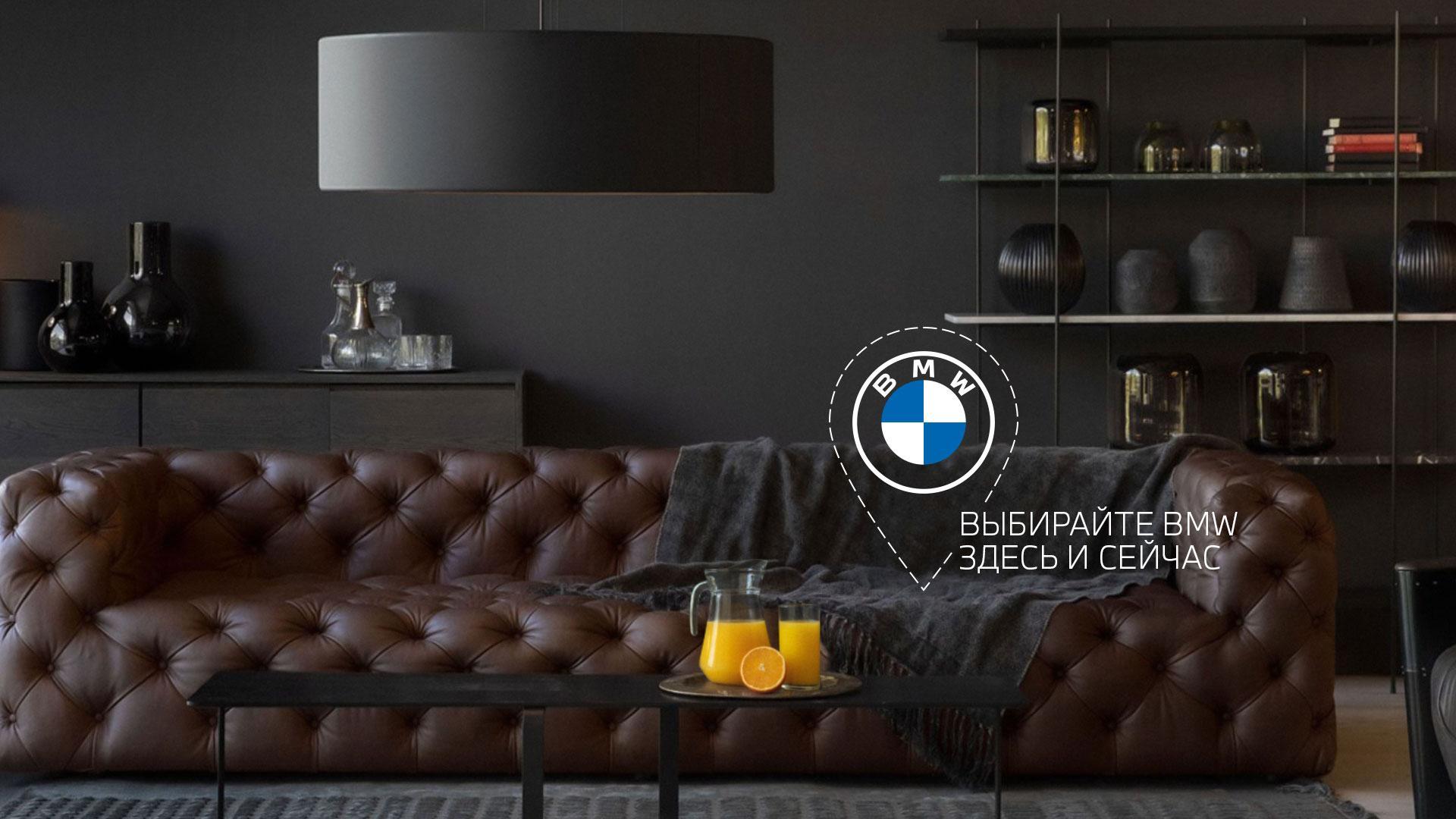 Купить BMW в москве